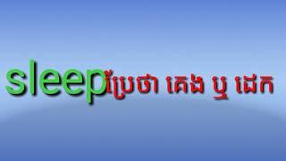រៀនពាក្យអង់គ្លេសខ្លី(study word english khmer)