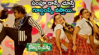 Kobbari Matta Latest Song | A..Aa..E..Ee Song Teaser | #Sampoorneshbabu