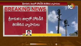 శ్రీకాకుళంలో దోపిడీకి తెరతీసిన వ్యాపారులు..| High Price Sellings Title Cyclone Areas