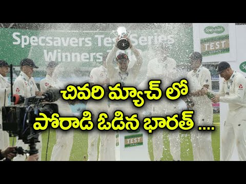 India vs england 5th Test : 5th Day Match Highlights | Oneindia Telugu