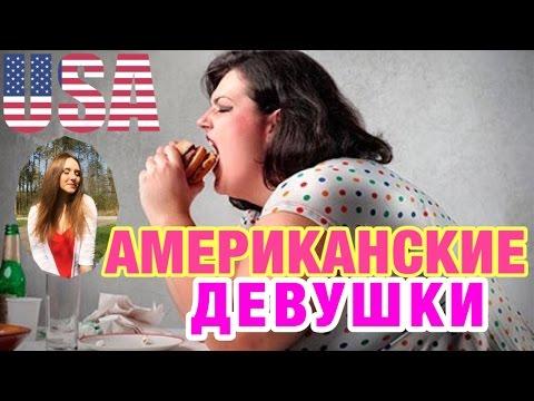 АМЕРИКАНСКИЕ ДЕВУШКИ VS РУССКИЕ ДЕВУШКИ