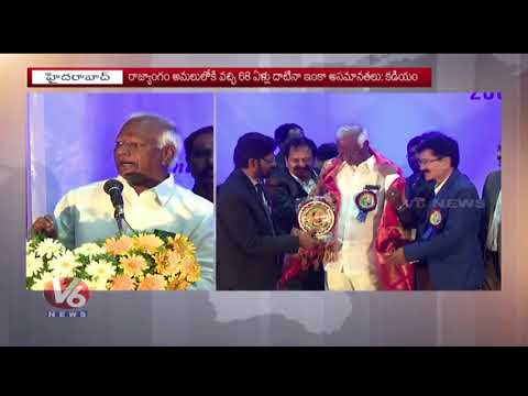 Kadiyam Srihari Speech At Andhra Bank's SC&ST Employees Welfare General Body Meeting | V6