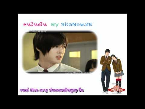 G.na - Kiss Me Thai Ver. - คนในฝัน [ost. Playful Kiss] Cover By Shanewjie video