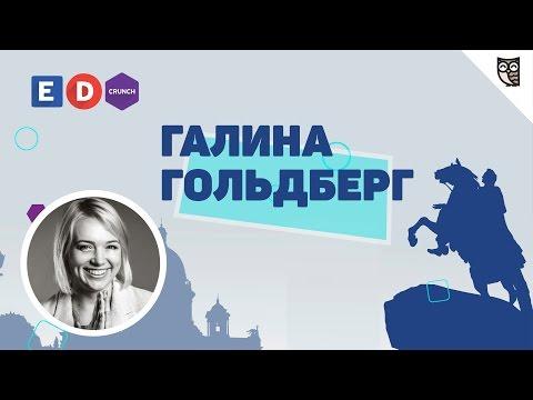 Форум EdCrunch - Интервью с Галиной Гольдберг