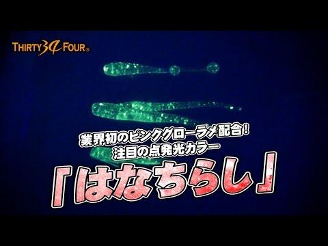 サーティフォー34-注目のピンクグロー点発光ワームカラー-はなちらし-を大石竜一が徹底紹介