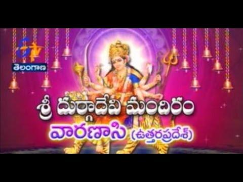 Sri Durga Devi Temple, Varanasi, Uttar Pradesh - TS - 20th October 2015 -  తీర్థయాత్ర – Full Episode