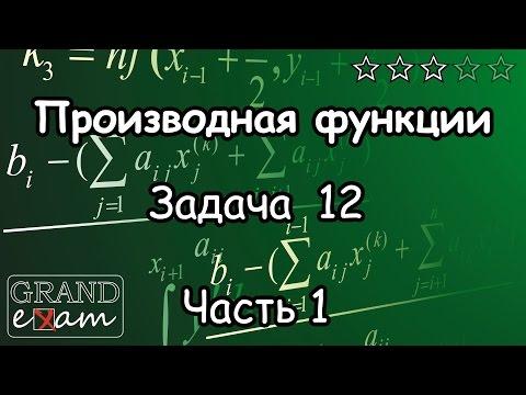 ЕГЭ 2018. Математика (Профиль). Задание 12. Часть 1.