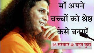 Indradev Ji Maharaj - अच्छी संतान कैसे होगी ? & 16 संस्कार के बारे में..