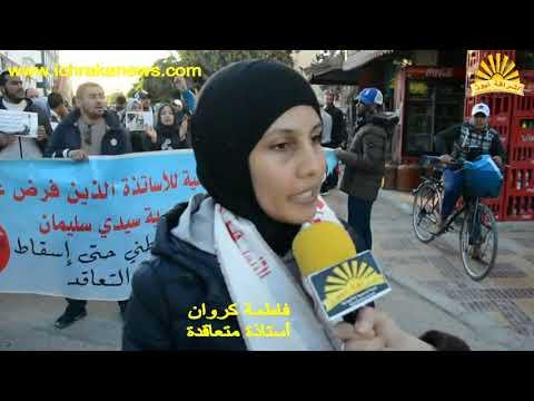 المسيرة الاحتجاجية للأساتذة المتعاقدين بسيدي سليمان