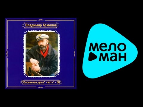 ВЛАДИМИР АСМОЛОВ - ОЛОВЯННАЯ ДУША CD1 / VLADIMIR ASMOLOV - OLOVYANNAYA DUSHA CD1
