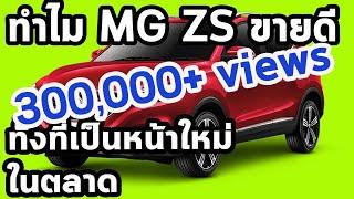 ทำไม MG ZS ขายดีเกินกว่าที่คาด ทั้งที่เป็นแบรนด์หน้าใหม่