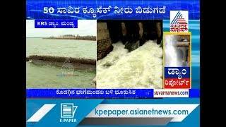 KRS Dam Released 50,000 Cusec Water To Kaveri River