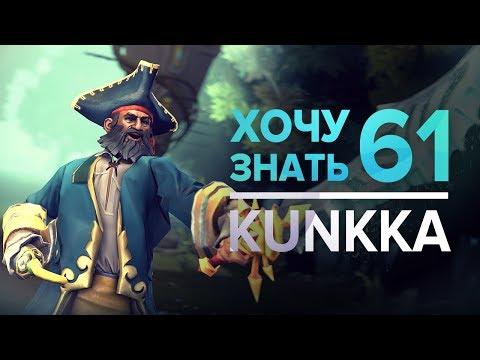 Дота 2 фишки - Хочу Знать #61 Kunkka