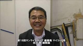 20181010サンライズカップ 米川昇調教師