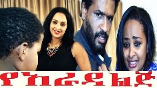 Ethiopian Movie - Best ! NEW Amharic Movies 2016 Full Movie This Week