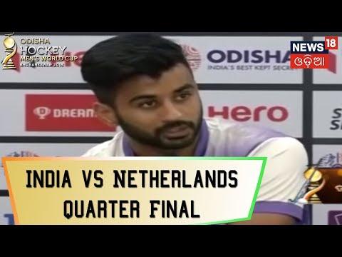 Hockey World Cup 2018: Today India vs Netherlands Quarter Final Match | NEWS 18 MAHANAGAR