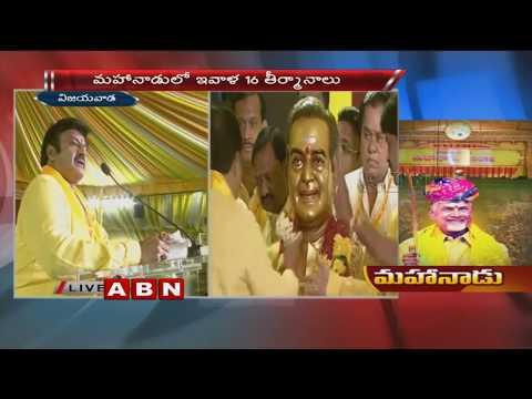 MLA Nandamuri Balakrishna Speech at TDP Mahanadu | Vijayawada