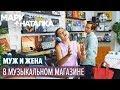 Марк Наталка 37 серия Смешная комедия о семейной паре Сериалы 2018 mp3