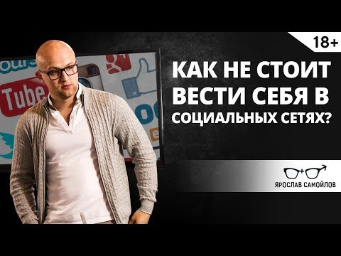 Как не стоит вести себя в социальных сетях? | Ярослав Самойлов