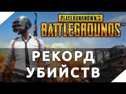 НОВЫЙ РЕКОРД ПО УБИЙСТВАМ! | PLAYERUNKNOWN'S BATTLEGROUNDS