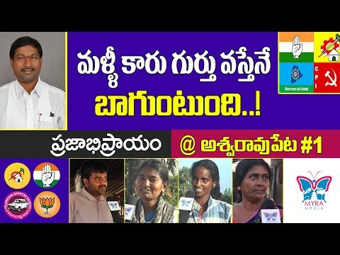 Public Pulse @ Aswaraopet #1 | అశ్వారావుపేట లో గెలిచేదెవరు ? | Who will win in Telangana Elections