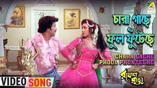 Chara Gache Phool Futeche - Kabita Krishna Murti - Rakhal Raja
