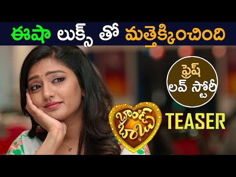 Brand Babu Movie Teaser 2018 - Latest Telugu Movie 2018 - Sumanth Shailendra, Eesha Rebba