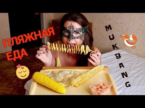 МУКБАНГ ЕДА с ПЛЯЖА *ЗВУКИ РТА*/Mukbang Corn, Chips and Shrimps