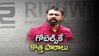 Income-tax raids on CM Ramesh | చంద్రబాబు అండతో  కోట్ల విలువైన పనులను దక్కించుకున్న సీఎం రమేష్