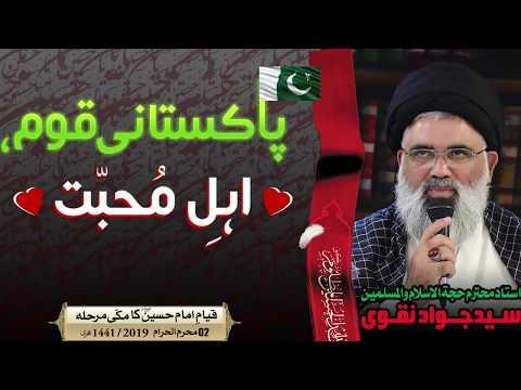 Pakistani Qaum, Ahl e Mohabbat - Ustad e Mohtaram Syed Jawad Naqvi