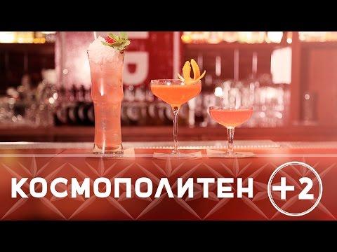 Космополитен: Казанова и Космо свизл [Как бармен]