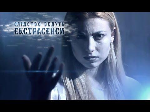 Четыре сестры - Следствие ведут экстрасенсы - Выпуск 246 - 26.07.15