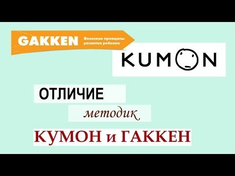 Отличие методик Кумон и Гаккен