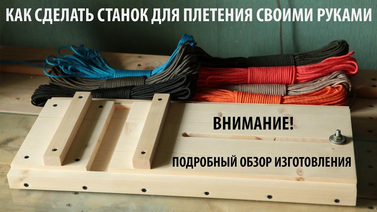 Станок своими руками для плетения