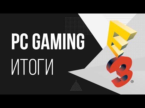 E3 2017. PC Gaming - XCOM 2 War of the Chosen, Middle-earth Shadow of War, Total War Warhammer II