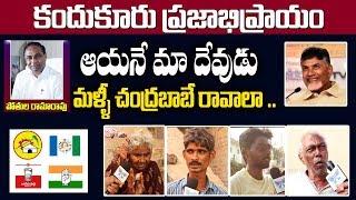 ఆయనే మా దేవుడు మళ్ళీ చంద్రబాబే  రావాలా |  Kandukur Public Talk On Chandrababu | AP Govt Next CM?