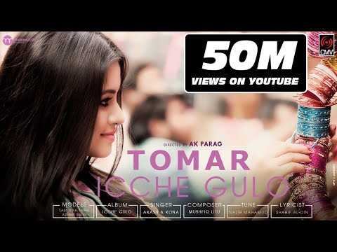 Icche Gulo (ইচ্ছেগুলো) | KONA | Akassh Sen | Official Music Video | Bangla New Song 2017