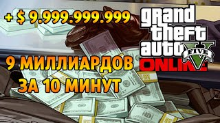 Миллиарды долларов в GTA V за 10 минут | PS4 | PopanGame