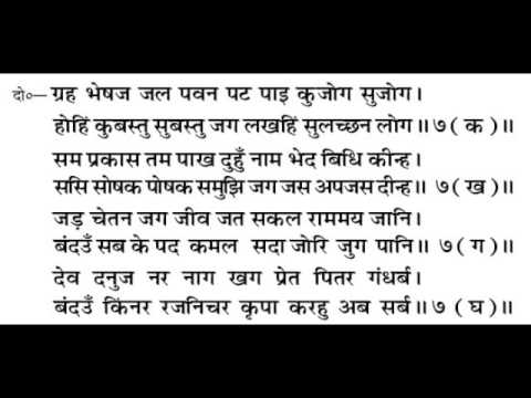 Shri Ramcharitmanas With Lyrics (complete) Part 1 video