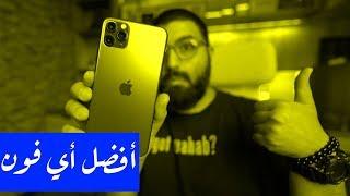 مراجعة جهاز أي فون ١١ برو ماكس   iPhone 11 Pro Max