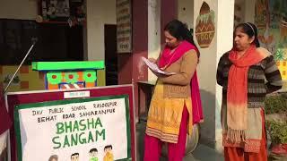 Maithli Language Bhasha Sangam @ DAV Public SChool Rasoolpur Behat Road,SRE