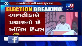 Changes in Rahul Gandhi's Gujarat plan, will not visit state on 21st April -Tv9