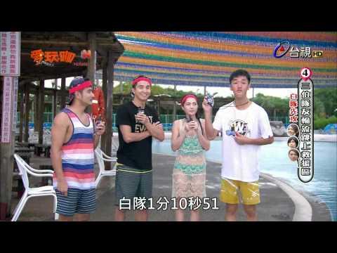 台綜-愛玩咖-20150819 大明星水上運動會