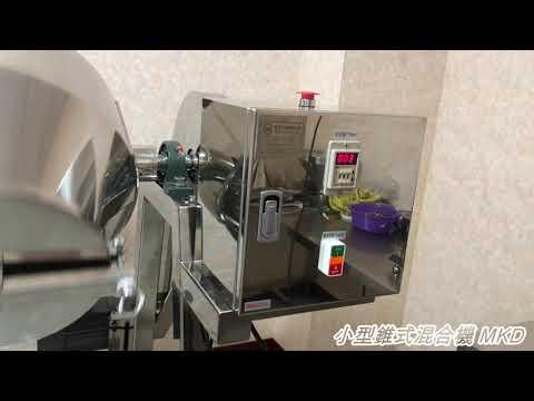 粉末顆粒混合-小型錐式混合機