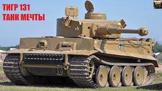 Невероятно сложное ЛБЗ. World of Tanks