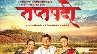 Taptapadi Marathi Movie Official Trailer (Kashyap Parulekar, Veena Jamkar, Shruti Marathe)