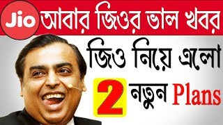 Jio Breaking News | Jio Launch 2 New Plans For Jio Phone Users