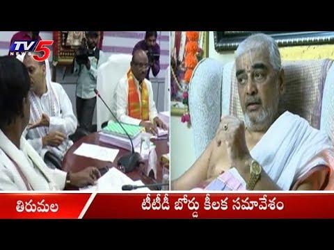 TTD Board Meeting to be Held Over Ramana Deekshitulu Allegations On TTD | TV5 News