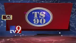 TS 90 || 19 - 07 - 2018  -  TV9
