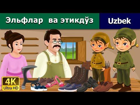 Эльфлар ва этикдўз   узбек мультфильм   узбекча мультфильмлар   узбек эртаклари